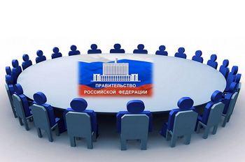 Стол Правительства РФ