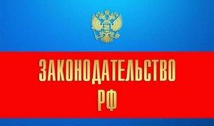 1480501079_zakonodatelstvo