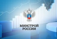 минстрой_рффф.jpg.520x300_q85_crop