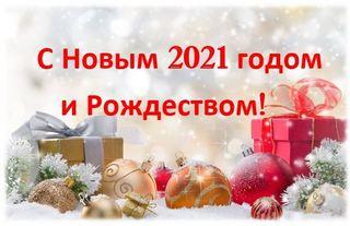 Новый год_н